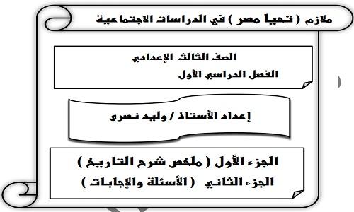 مذكرة تاريخ الصف الثالث الإعدادي الترم الأول