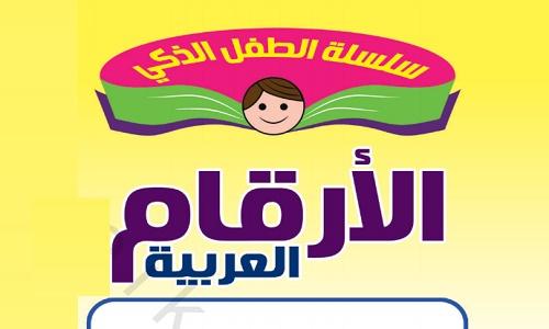 مذكرة تعليم الأرقام العربية للأطفال pdf