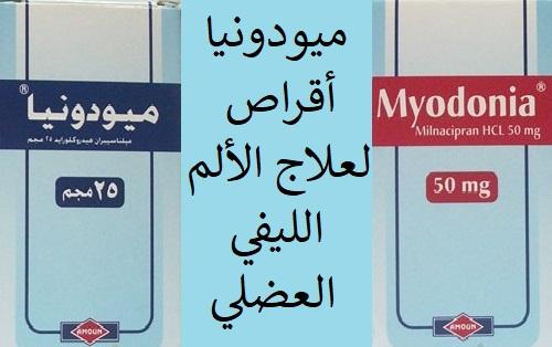 """أقراص Myodonia tab """"ميودونيا"""" لعلاج الألم الليفي العضلي"""