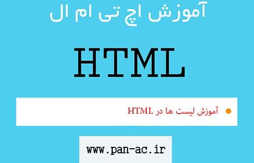 آموزش لیست ها در HTML