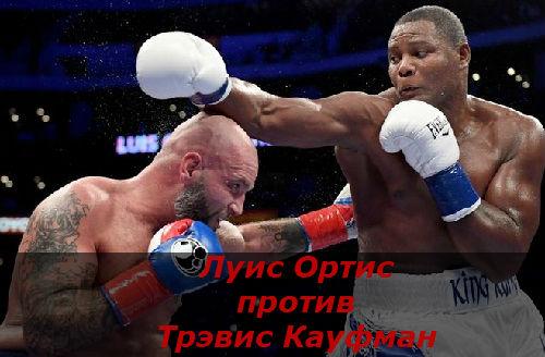 Бой Луис Ортис против Трэвис Кауфман