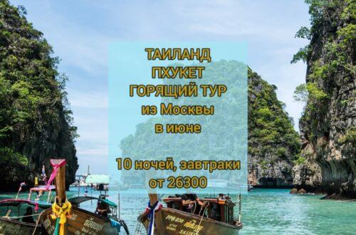 Горящий тур в Таиланд