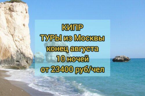 Кипр туры из Москвы