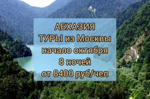 Туры в Абхазию с перелетом
