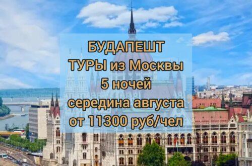Туры в Будапешт