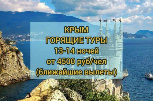 Горящие путевки в Крым из Москвы