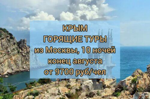 Горящие туры в Крым из Москвы