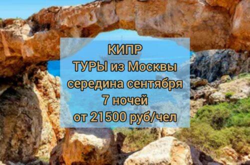 Туры на Кипр из Москвы