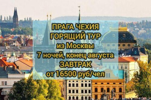 Горящий тур в Прагу из Москвы