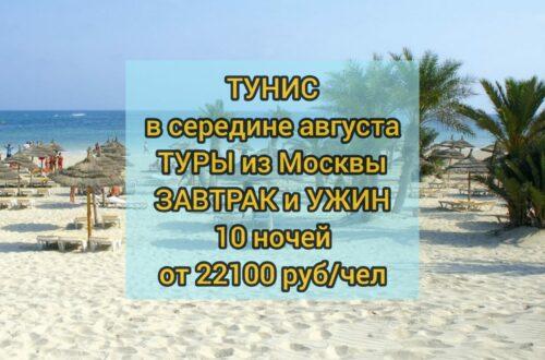 Тунис туры из Москвы