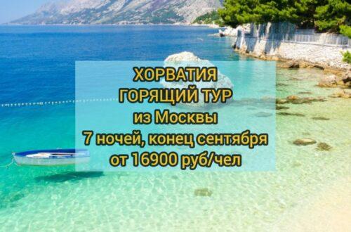 Горящий тур в Хорватию из Москвы