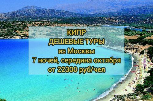 Дешевые туры на Кипр в октябре