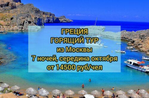 Горящий тур в Грецию из Москвы