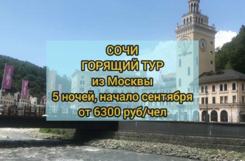 Сочи горящие туры из Москвы с перелетом