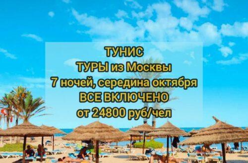 Туры в Тунис на все включено в октябре