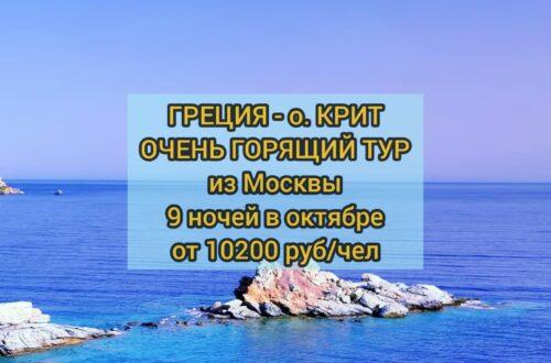 Горящий тур на остров Крит