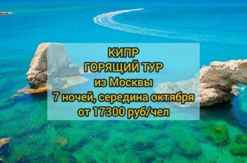 Горящий тур на Кипр в октябре