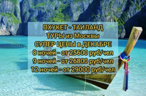 Туры на Пхукет Таиланд из Москвы