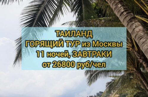 Горящий тур в Таиланд из Москвы