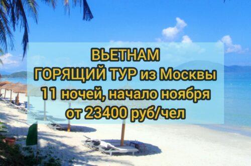 Горящий тур во Вьетнам из Москвы