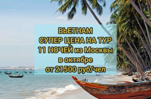 Тур в Вьетнам из Москвы