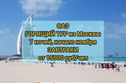 Горящий тур в ОАЭ из Москвы