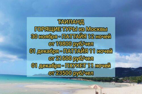 Горящие туры в Таиланд из Москвы