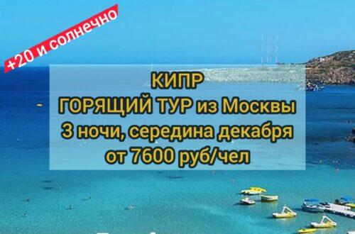 Короткий тур на Кипр