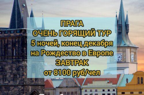 Горящий тур в Прагу
