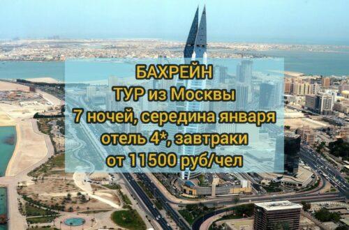 Бахрейн тур