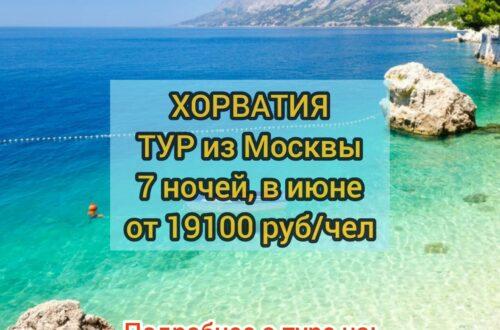 Тур в Хорватию в июне