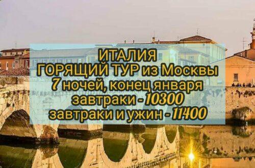 Горящий тур в Италию из Москвы
