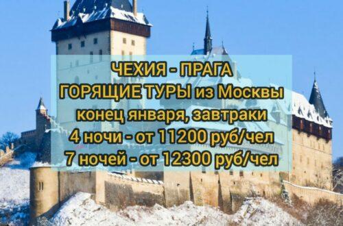 Горят туры в Прагу