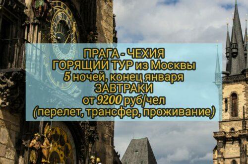 Горит тур в Прагу