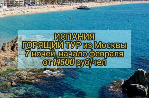 Горящий тур в Испанию из Москвы
