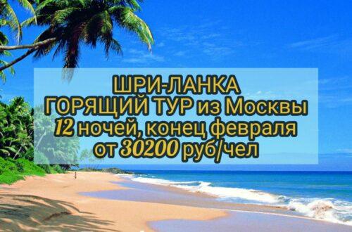 Шри-Ланка из Москвы