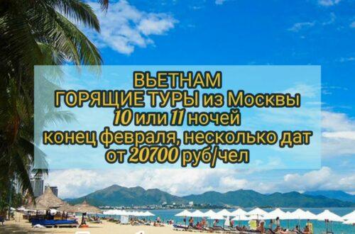 Горят тур во Вьетнам из Москвы