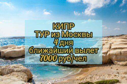 Кипр тур из Москвы
