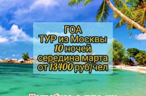 Тур в ГОА из Москвы