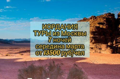 Туры в Иорданию в марте