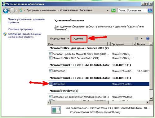 Как удалить обновления в Windows 7