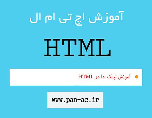 آموزش لینک ها در HTML