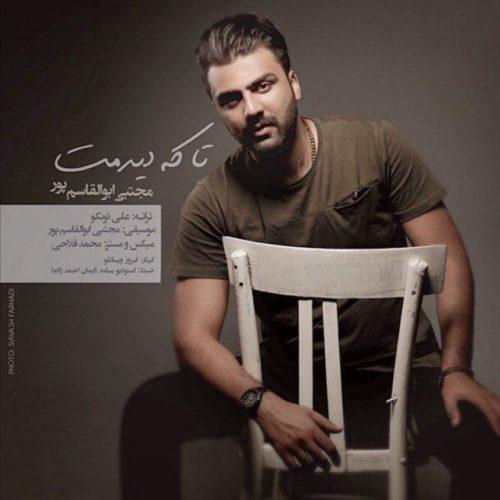 دانلود آهنگ جدید مجتبی ابوالقاسم پور به نام تا که دیدمت
