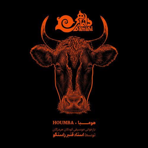 آهنگ جدید  داماهی و قنبر راستگو به نام هومبا