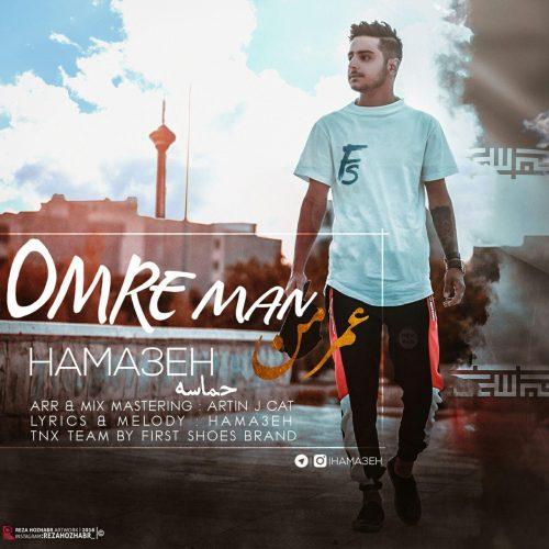 دانلود آهنگ جدید حماسه به نام عمر من