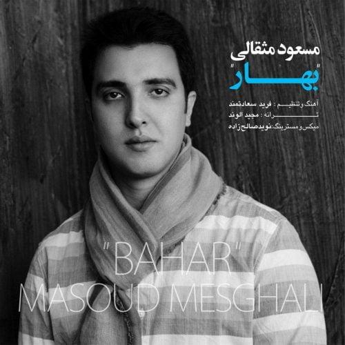دانلود آهنگ جدید مسعود مثقالی به نام بهار