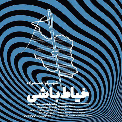 دانلود آهنگ جدید شهرام احمدزاده به نام خیاط باشی