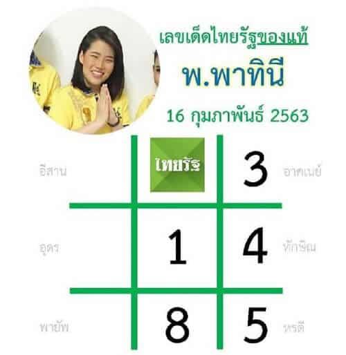 เลขเด็ด หวยไทยรัฐ ประจำงวดวันที่ 16 กุมภาพันธ์ 2563