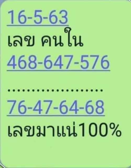 เลขเด็ด แบ่งปันทาง ไลน์ 16 มิถุนายน 2563