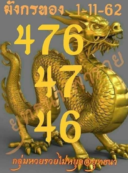 เลขเด็ดมังกรทอง